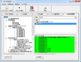 pdf しおり リンク 別ファイル
