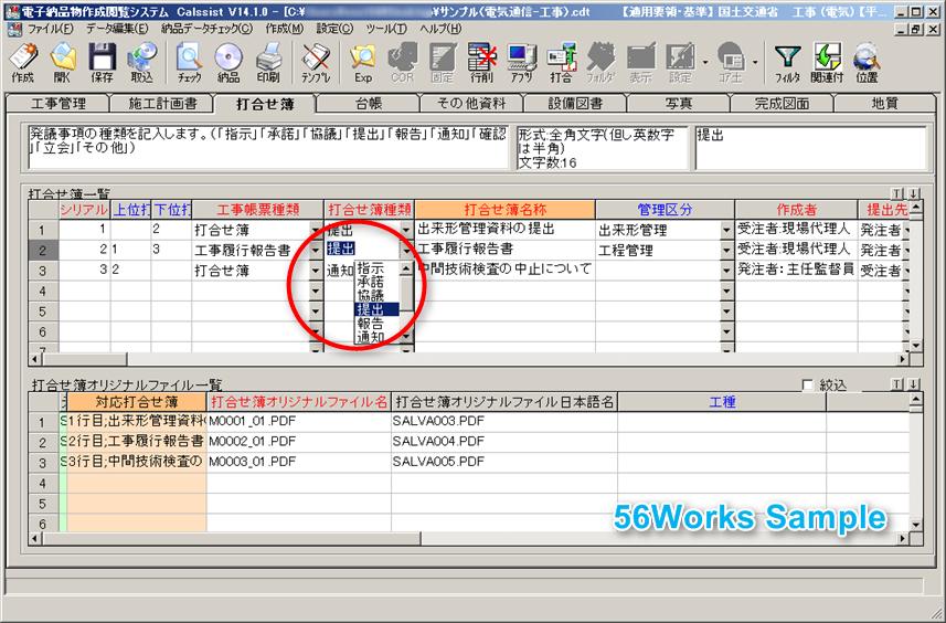 ファイブシックスオフィスによるエラー修正画面